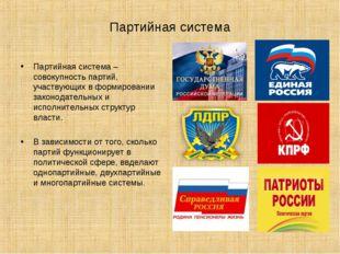 Партийная система Партийная система – совокупность партий, участвующих в форм