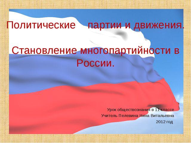 Политические партии и движения. Становление многопартийности в России. Урок о...