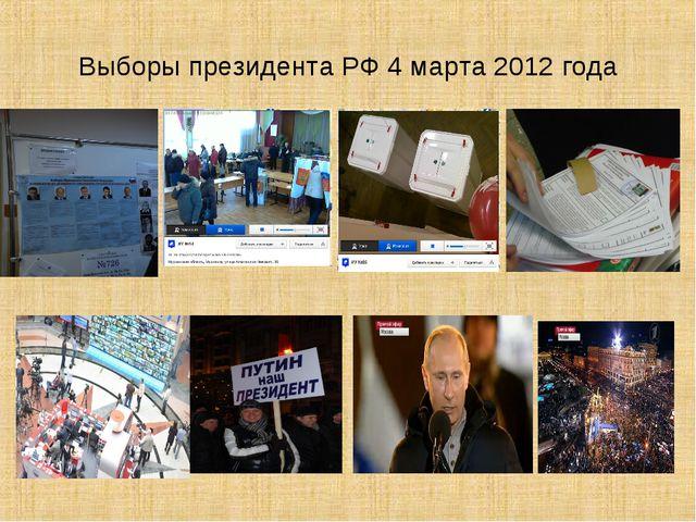 Выборы президента РФ 4 марта 2012 года