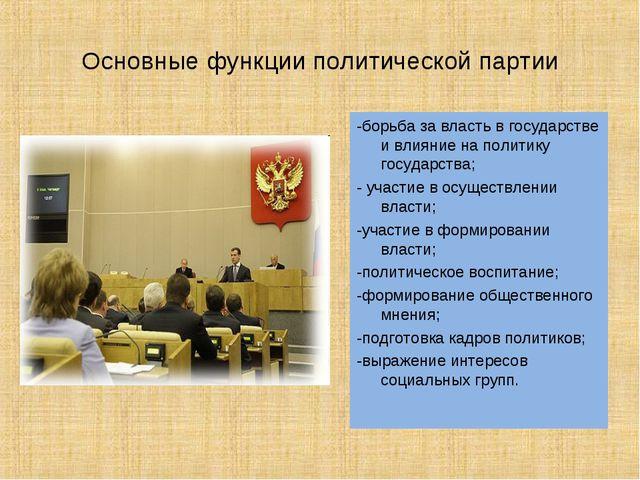 Основные функции политической партии -борьба за власть в государстве и влияни...