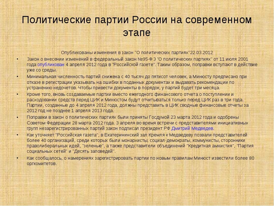 Политические партии России на современном этапе Опубликованы изменения в зако...