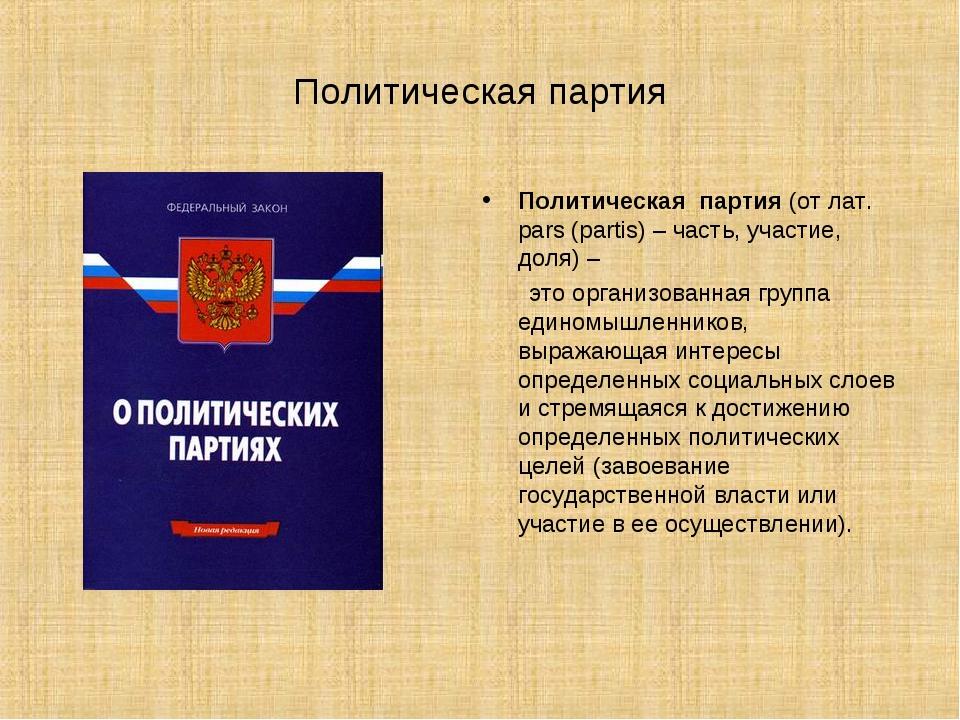 Политическая партия Политическая партия (от лат. pars (partis) – часть, участ...