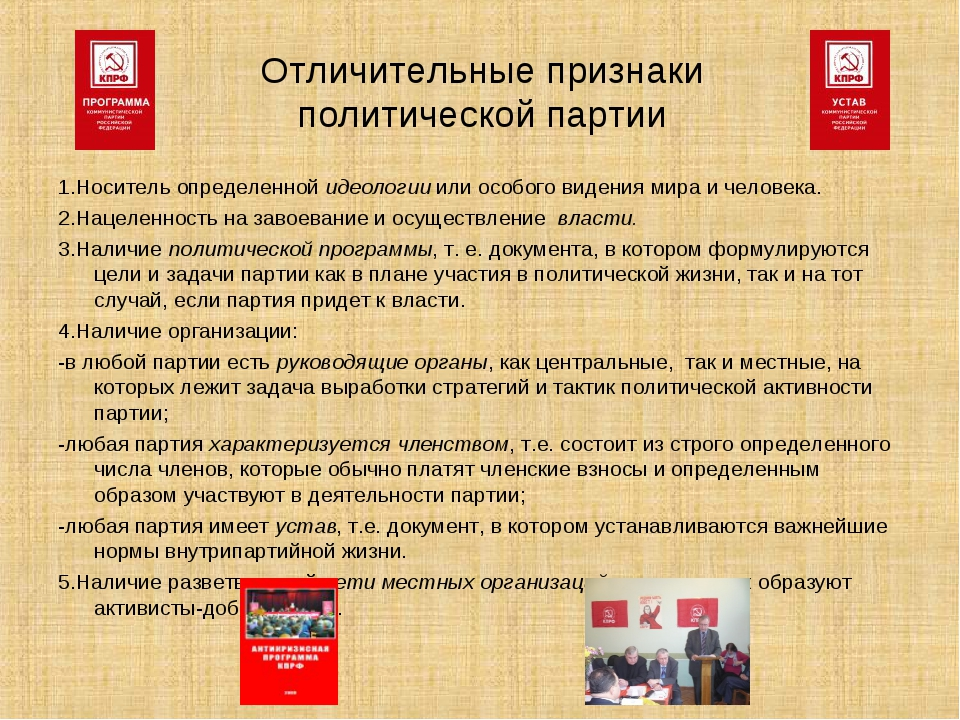 Отличительные признаки политической партии 1.Носитель определенной идеологии...