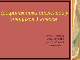 Профилактика дислексии у учащихся 1 класса Учитель – логопед МОБУ СОШ №3 р.п.