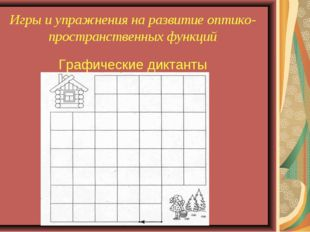 Игры и упражнения на развитие оптико-пространственных функций Графические дик