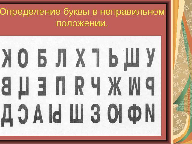 Определение буквы в неправильном положении.
