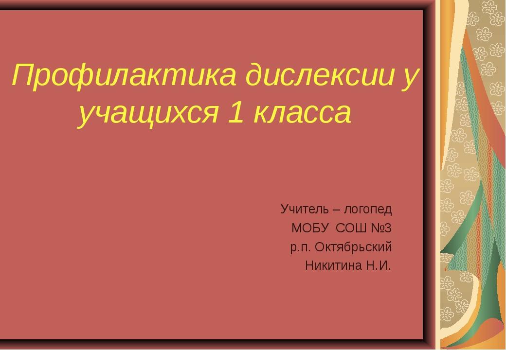 Профилактика дислексии у учащихся 1 класса Учитель – логопед МОБУ СОШ №3 р.п....