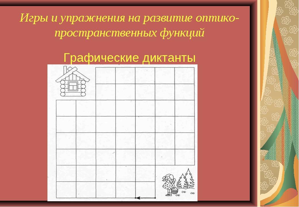Игры и упражнения на развитие оптико-пространственных функций Графические дик...