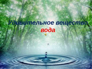 Удивительное вещество вода