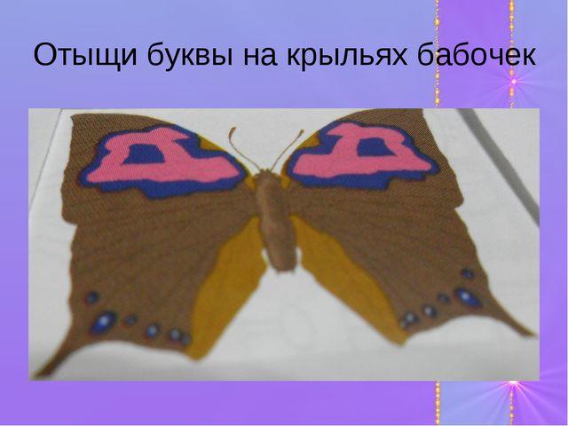 Отыщи буквы на крыльях бабочек