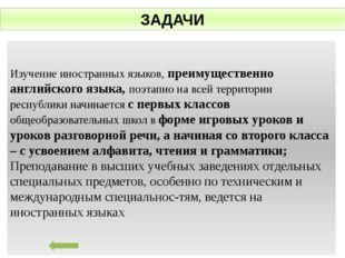 Изучение иностранных языков, преимущественно английского языка, поэтапно на