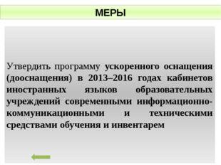 Утвердить программу ускоренного оснащения (дооснащения) в 2013–2016 годах каб