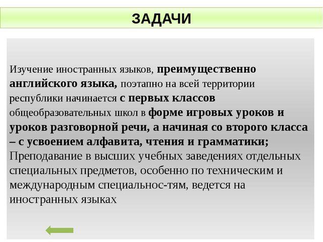 Изучение иностранных языков, преимущественно английского языка, поэтапно на...
