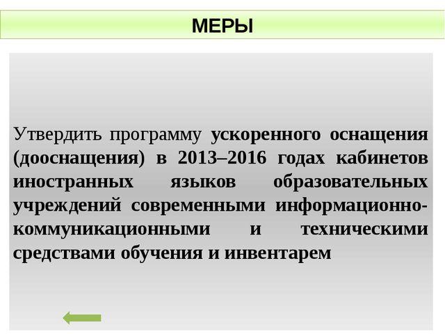 Утвердить программу ускоренного оснащения (дооснащения) в 2013–2016 годах каб...