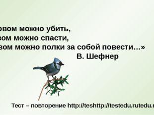 «Словом можно убить, словом можно спасти, Словом можно полки за собой повести