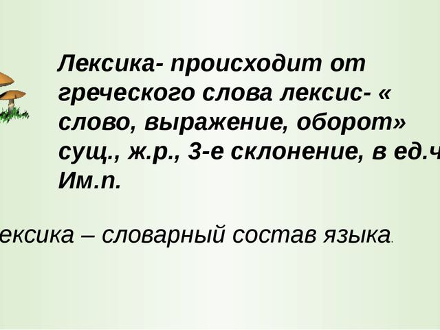 Лексика- происходит от греческого слова лексис- « слово, выражение, оборот» с...