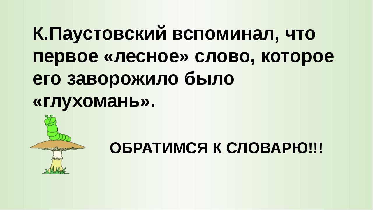 К.Паустовский вспоминал, что первое «лесное» слово, которое его заворожило бы...