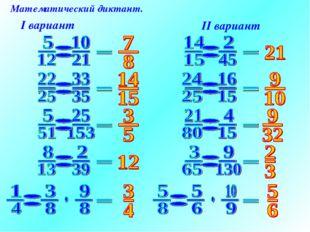 Математический диктант. I вариант II вариант
