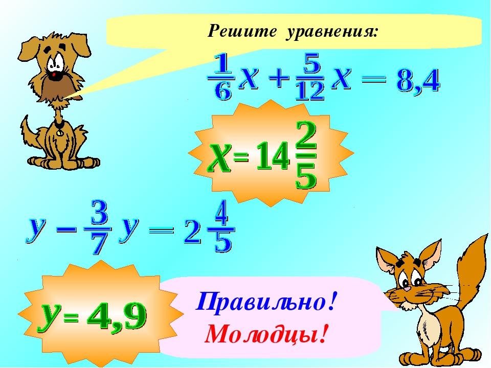 Решите уравнения: Правильно! Молодцы!