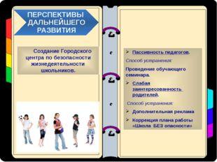 Создание Городского центра по безопасности жизнедеятельности школьников. Пас