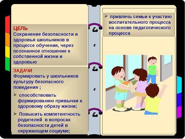 ЦЕЛЬ Сохранение безопасности и здоровья школьников в процессе обучения, через...