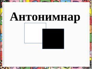 Антонимнар