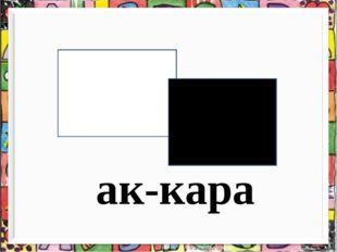 ак-кара