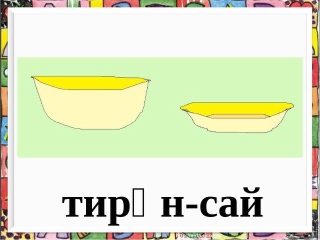 тирән-сай