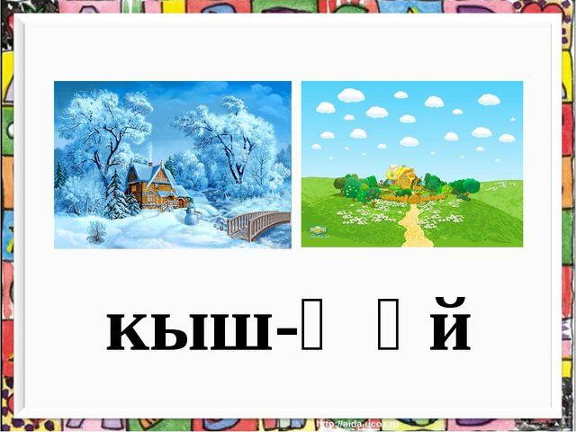 кыш-җәй