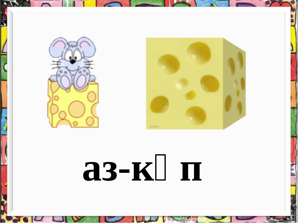аз-күп