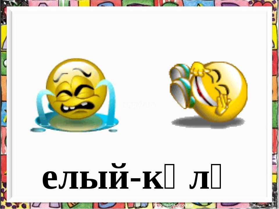 елый-көлә