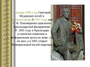 7 января 1996 года Григорий Фёдорович погиб в автокатастрофе.В 1997 году имя