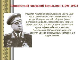 Ляпидевский Анатолий Васильевич (1908-1983) Родился Анатолий Васильевич 23 ма
