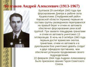 Булгаков Андрей Алексеевич (1913-1967) Булгаков 29 сентября 1943 года при фор