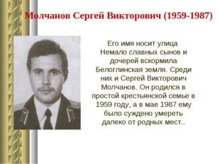 Молчанов Сергей Викторович (1959-1987) Его имя носит улица Немало славных сы