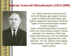 Звягин Алексей Михайлович (1914-2000) A.M. Звягин удостоен Звания Героя Золот