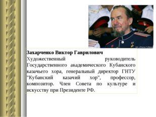 Захарченко Виктор Гаврилович Художественный руководитель Государственного ака