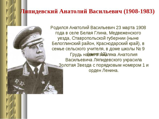 Ляпидевский Анатолий Васильевич (1908-1983) Родился Анатолий Васильевич 23 ма...