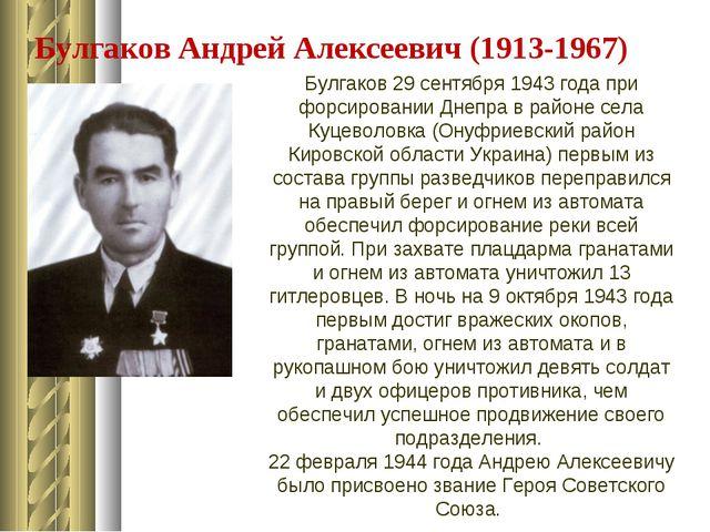 Булгаков Андрей Алексеевич (1913-1967) Булгаков 29 сентября 1943 года при фор...