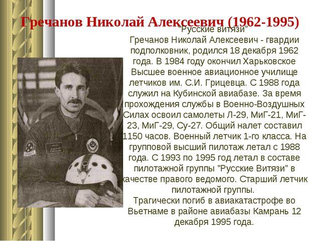 "Гречанов Николай Алексеевич (1962-1995) ""Русские витязи"" Гречанов Николай Ал..."
