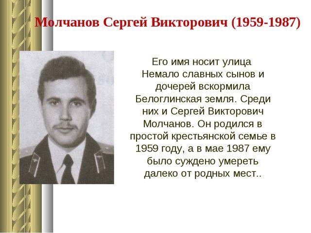 Молчанов Сергей Викторович (1959-1987) Его имя носит улица Немало славных сы...