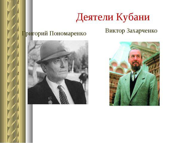 Деятели Кубани Григорий Пономаренко Виктор Захарченко
