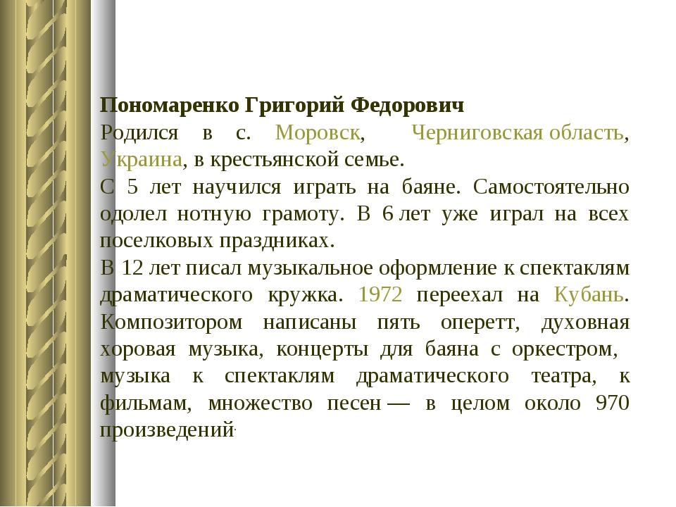 Пономаренко Григорий Федорович Родился в с. Моровск, Черниговская область, Ук...