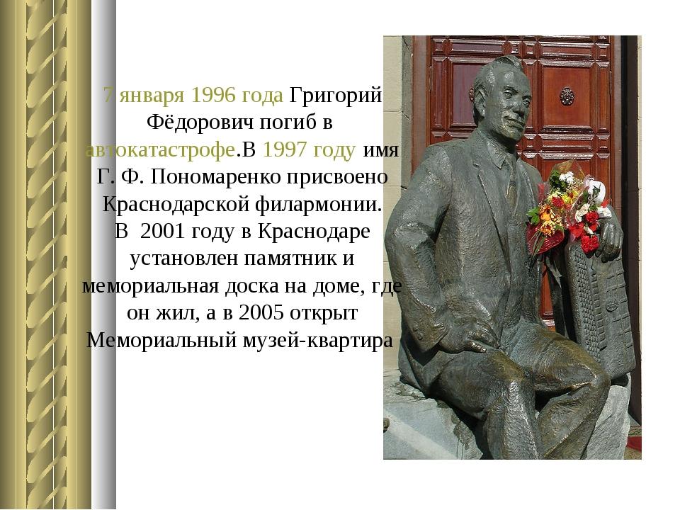 7 января 1996 года Григорий Фёдорович погиб в автокатастрофе.В 1997 году имя...