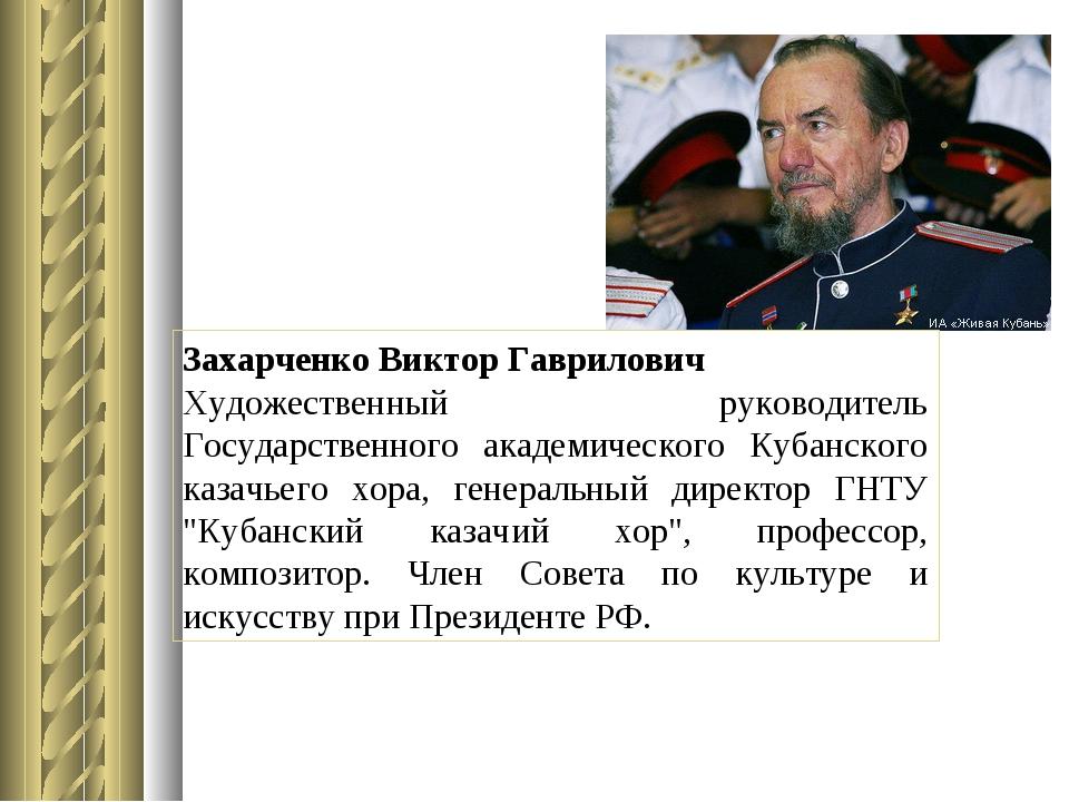 Захарченко Виктор Гаврилович Художественный руководитель Государственного ака...