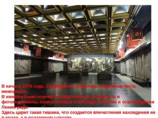 В начале 1978 года, 23 февраля, открылась подземная часть мемориала. В нижнем