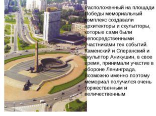 Расположенный на площади Победы мемориальный комплекс создавали архитекторы и