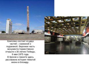 Комплекс состоит из двух частей – наземной и подземной. Верхнюю часть монумен