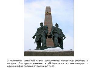 У основания гранитной стелы расположены скульптуры рабочего и солдата. Эта гр