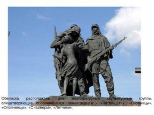 Обелиска расположены две многофигурные скульптурные группы, олицетворяющие об